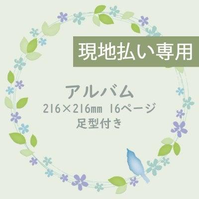 アルバム【現地払い専用】