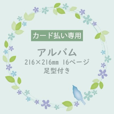 アルバム【カード払い専用】