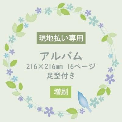 アルバム[増刷]【現地払い専用】