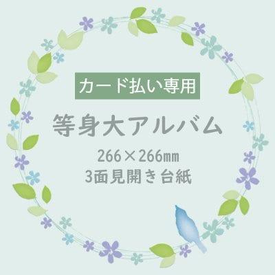 等身大アルバム【カード払い専用】