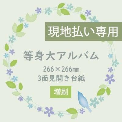等身大アルバム[増刷]【現地払い専用】