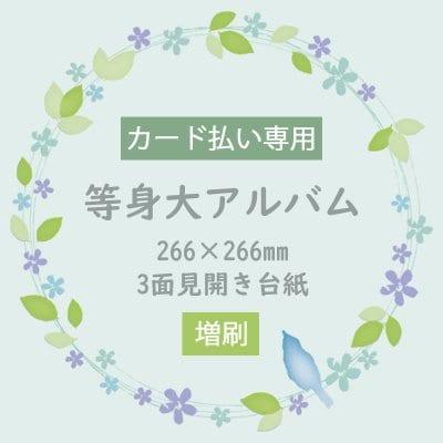 等身大アルバム[増刷]【カード払い専用】