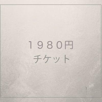 1980円チケット【チケットが届いた方限定】