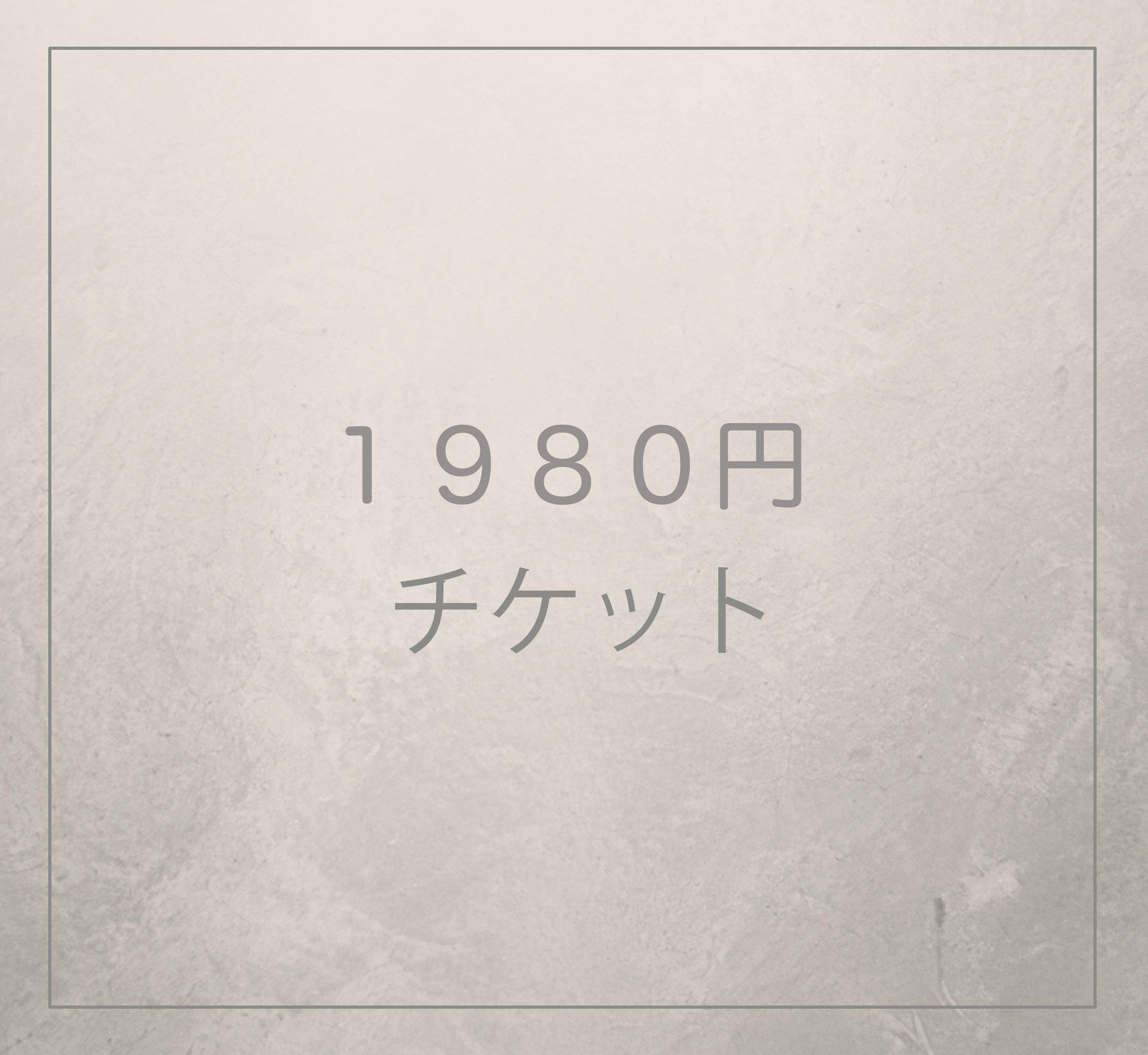 1980円チケット【チケットが届いた方限定】のイメージその1