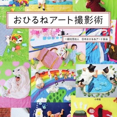 おひるねアート協会公式本『おひるねアート撮影術』