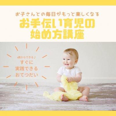 お手伝い育児の始め方講座