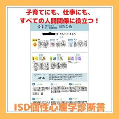 ISD個性心理学診断書