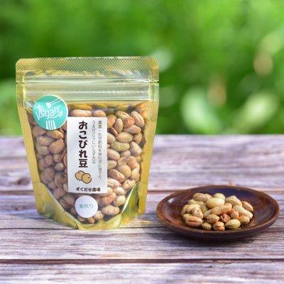 【ずくだせ農場】おこびれ豆 3つセット(おいしさ選べる7種類)