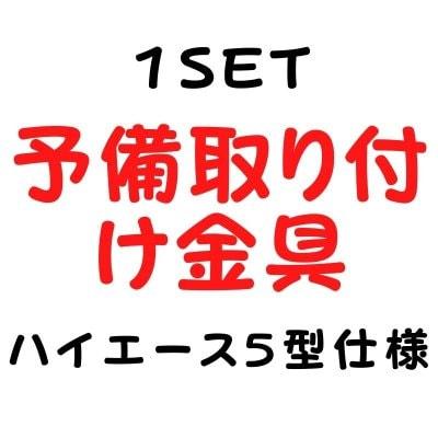 シンシェード予備取り付け金具ハイエース5型、オプションミラー仕様/1セット(左右)「当店オリジナル商品」/shinshade公式オンラインショップ