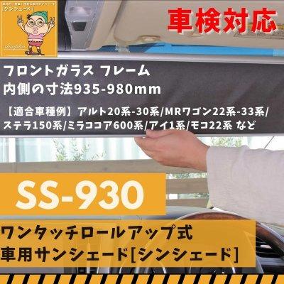 シンシェードSS-930「当店オリジナル商品」/shinshade公式オンラインシ...