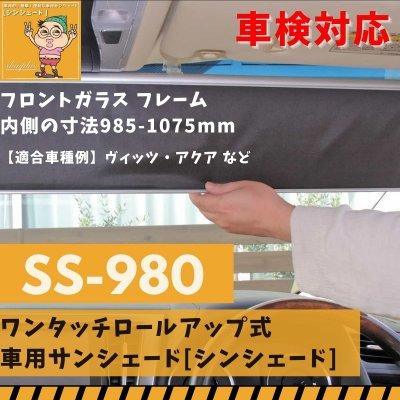 シンシェードSS-980「当店オリジナル商品」/shinshade公式オンラインショップ