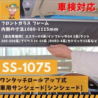 シンシェードSS-1075「当店オリジナル商品」/shinshade公式オンラインショップ