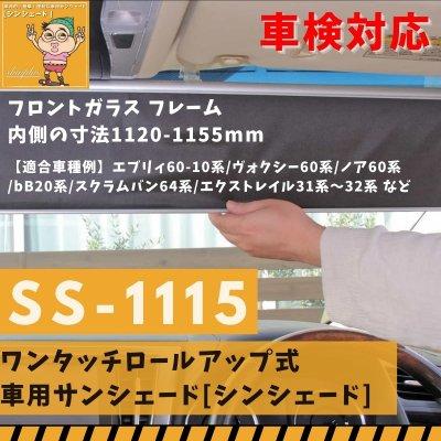 シンシェードSS-1115「当店オリジナル商品」/shinshade公式オンラインショップ