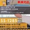 シンシェードSS-1285「当店オリジナル商品」/shinshade公式オンラインショップ