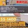 シンシェードSS-1400「当店オリジナル商品」/shinshade公式オンラインショップ
