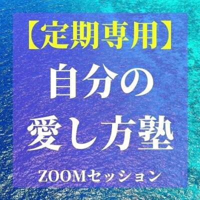 【定期専用】ZOOM・グループセッション-「自分の愛し方」塾