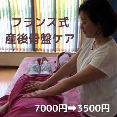 【プレオープン限定プラン】産後骨盤ケア30分 7000円→3500円