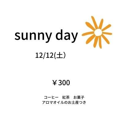 sunny day(ドリンク、アロマオイル付き)
