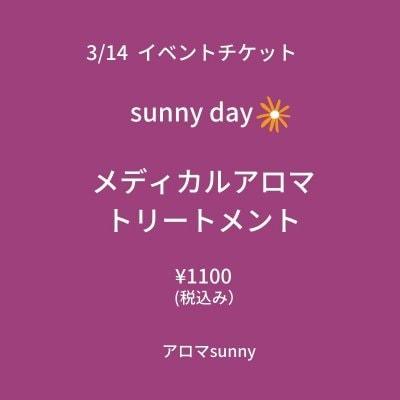 3.14 イベントチケット sunny day メディカルアロマトリートメント