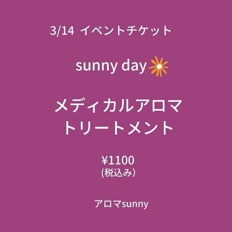 3.14 イベントチケット sunny day メディカルアロマトリートメントのイメージその1