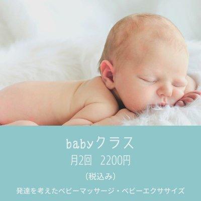 babyクラス 月2回コース