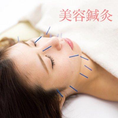 美容鍼灸スタンダードコーストライアル(施術40分/カウンセリング30分)