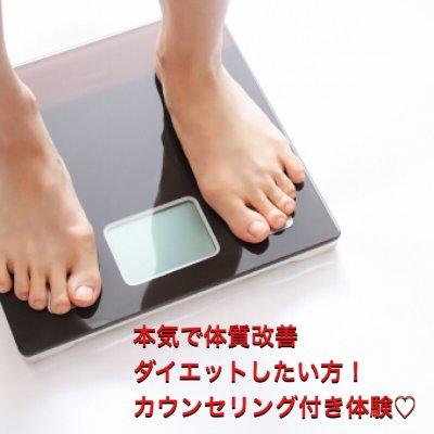 体質改善ダイエットコース体験 カウンセリング付き