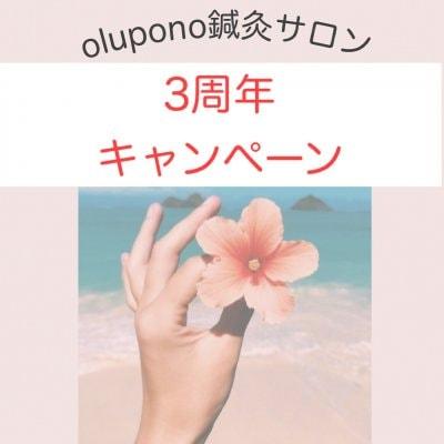 【3周年キャンペーン】ご新規様のみ