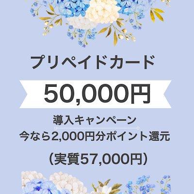 プリペードカードキャンペーン 50,000円+2,000ポイント還元