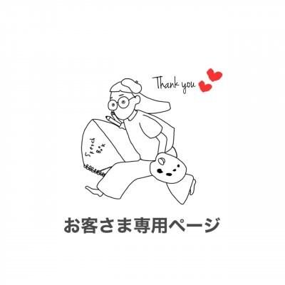 hitomi樣専用ページ