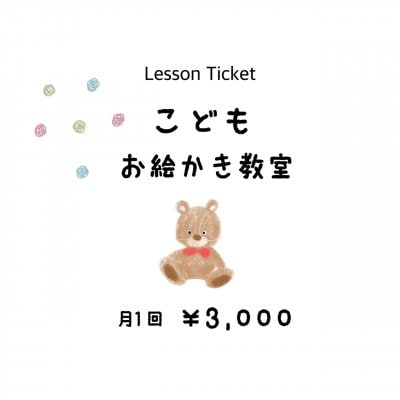 こどもお絵かき教室【にがおえart.Chan】月1回