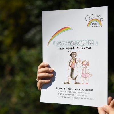 「空から虹の贈り物」TEAMフットサポーター's絵本テキスト