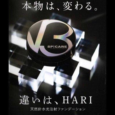 【予約販売】【送料無料】奇跡の天然針水光注射V3ファンデーション