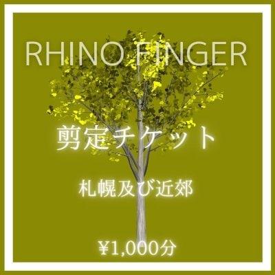 剪定チケット¥1,000円分札幌近郊