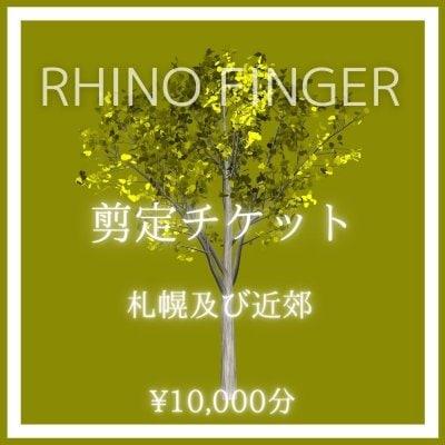剪定チケット¥10,000円分札幌近郊