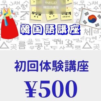 初回体験韓国語講座チケット¥500