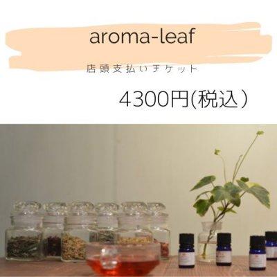アロマり〜ふ 店頭払い(4300円) ウェブチケット