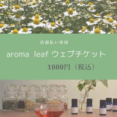 アロマり〜ふ 店頭払い(1000円) ウェブチケット