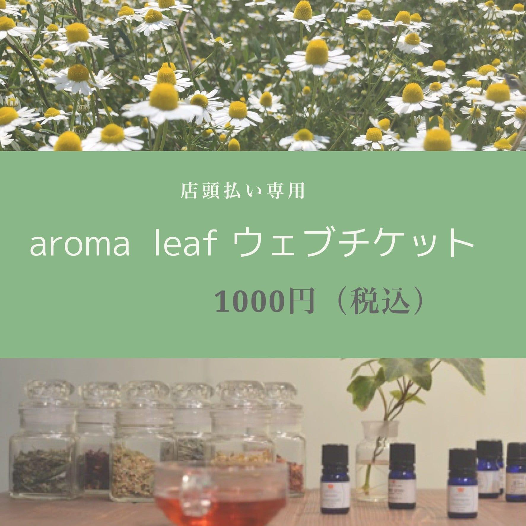 アロマり〜ふ 店頭払い(1000円) ウェブチケットのイメージその1