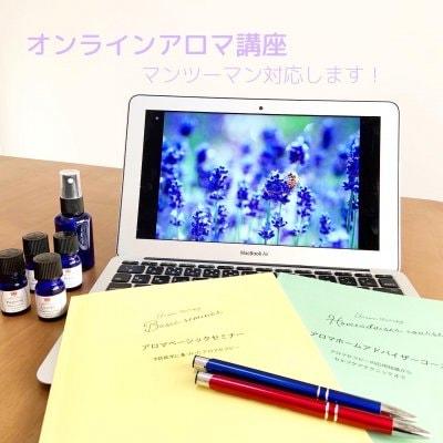 【オンライン】アロマテラピーベーシックセミナー(3時間)精油7本、ア...