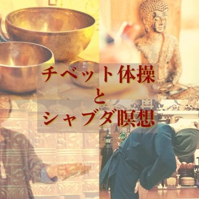チベット体操×シャブダ瞑想(初回用)