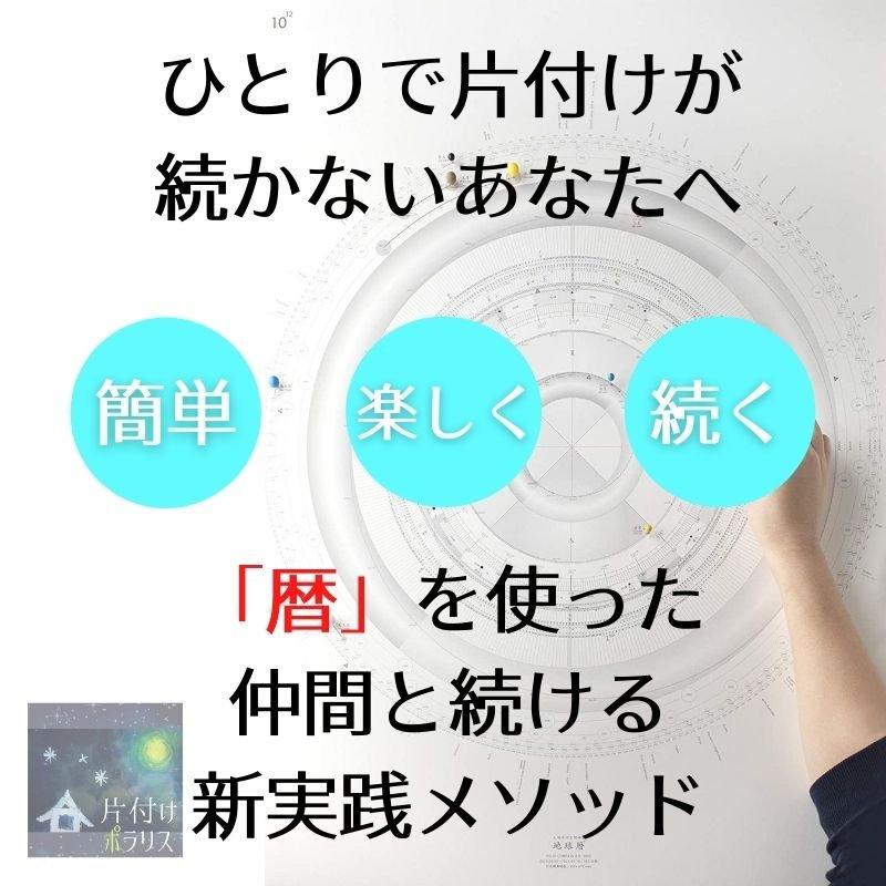 【定期購入専用】宇宙リズム整理術 オンライン講座のイメージその2