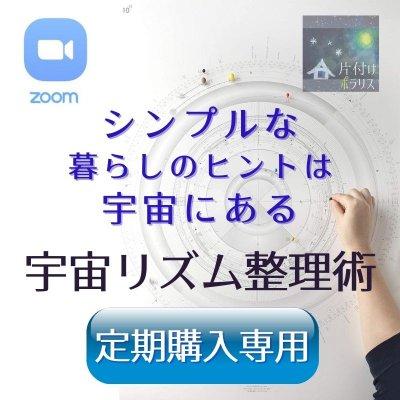 【定期購入専用】宇宙リズム整理術 オンライン講座