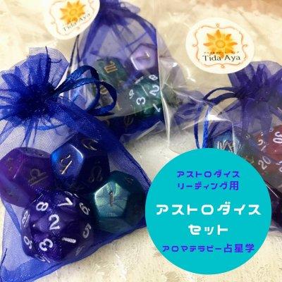 【アストロダイスセット】星読み/サビアン占星術
