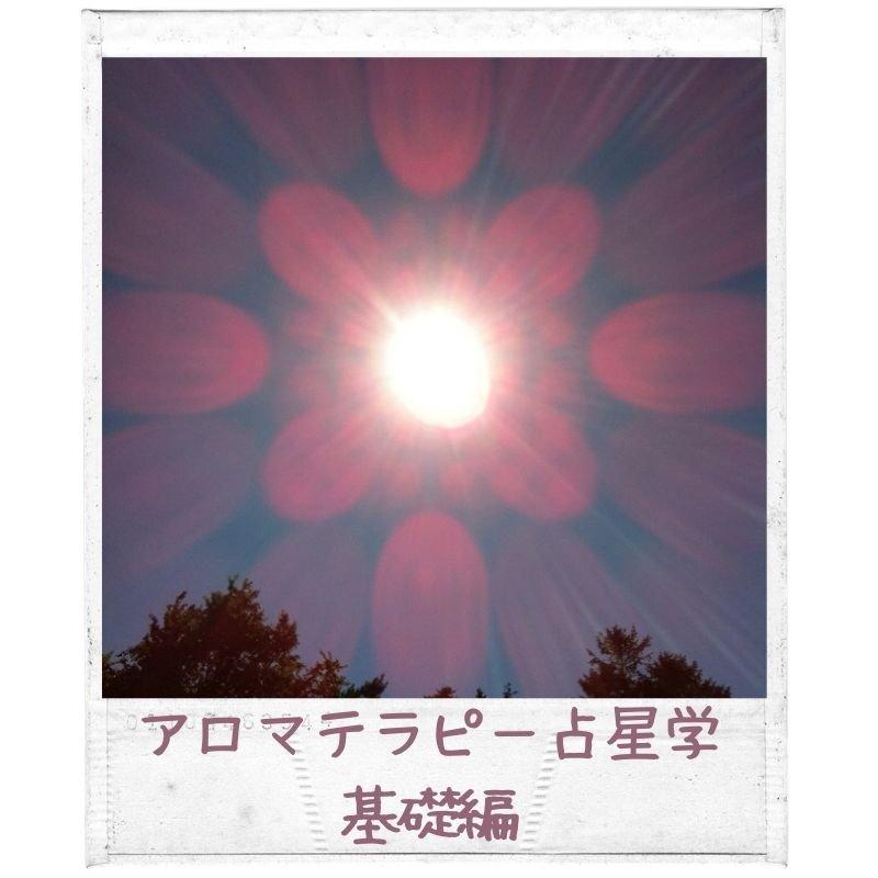 【アロマテラピー占星学】 基礎編〜星と香りの占星術のイメージその1