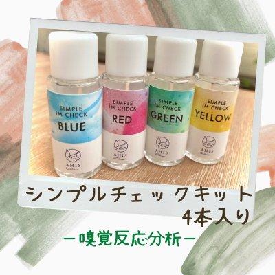【嗅覚反応分析・シンプルチェックキット】