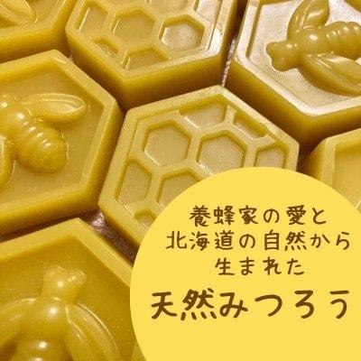 【天然みつろう】北海道産・未精製