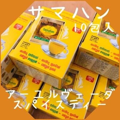 スパイスティー【サマハン】1箱10包/アーユルヴェーダ