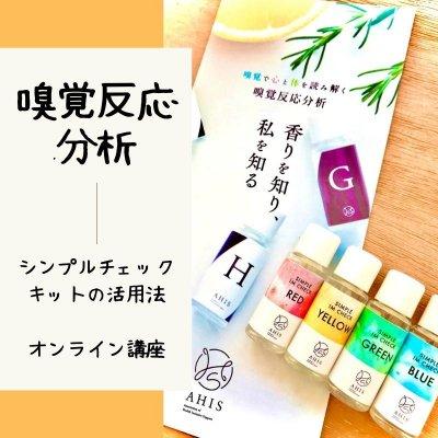 【嗅覚反応分析・シンプルチェックキットの活用法】オンライン講座