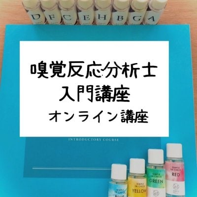 【嗅覚反応分析士入門講座】オンライン講座